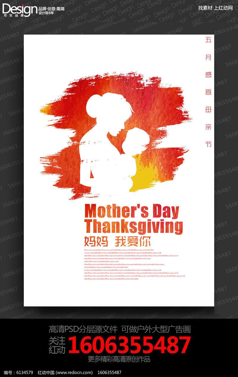 水彩创意母亲节宣传海报设计