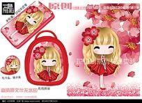 水彩花卉卡通人物包包图案本本封面图案PSD
