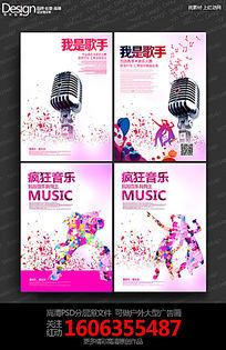 四套时尚创意音乐培训班宣传海报设计