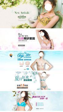 淘宝春夏季内衣广告海报