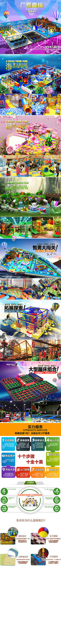 淘宝儿童乐园淘气堡玩具详情页ps分层素材