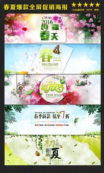 淘宝天猫春夏促销海报