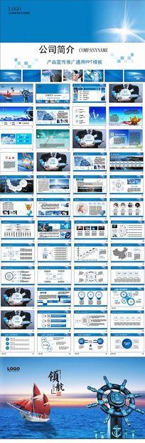 通用公司简介产品介绍商务ppt模板