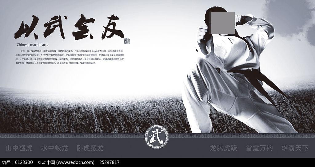 武术比赛展板设计图片