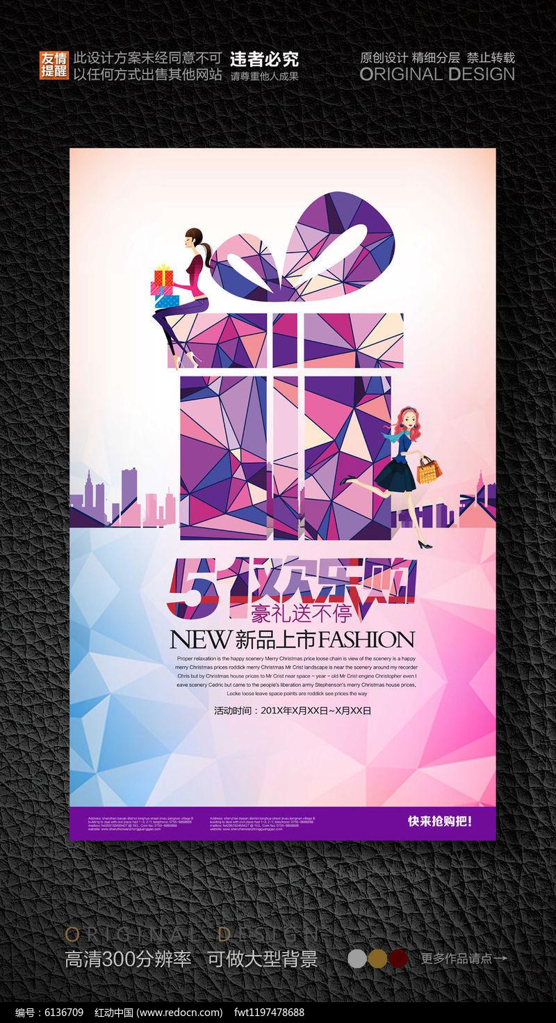 五一欢乐购创意海报图片