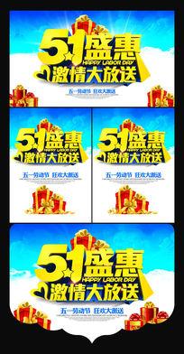 五一劳动节盛惠促销海报