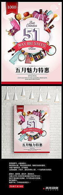五月化妆品特惠海报