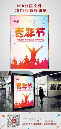 拥抱青春54青年节活动海报设计psd模板