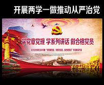 中国风两学一做背景展板