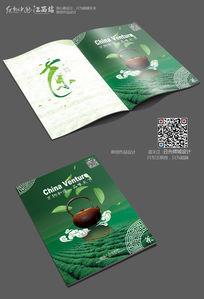 中国风绿色茶叶画册封面设计
