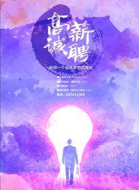中国风水彩高薪诚聘海报