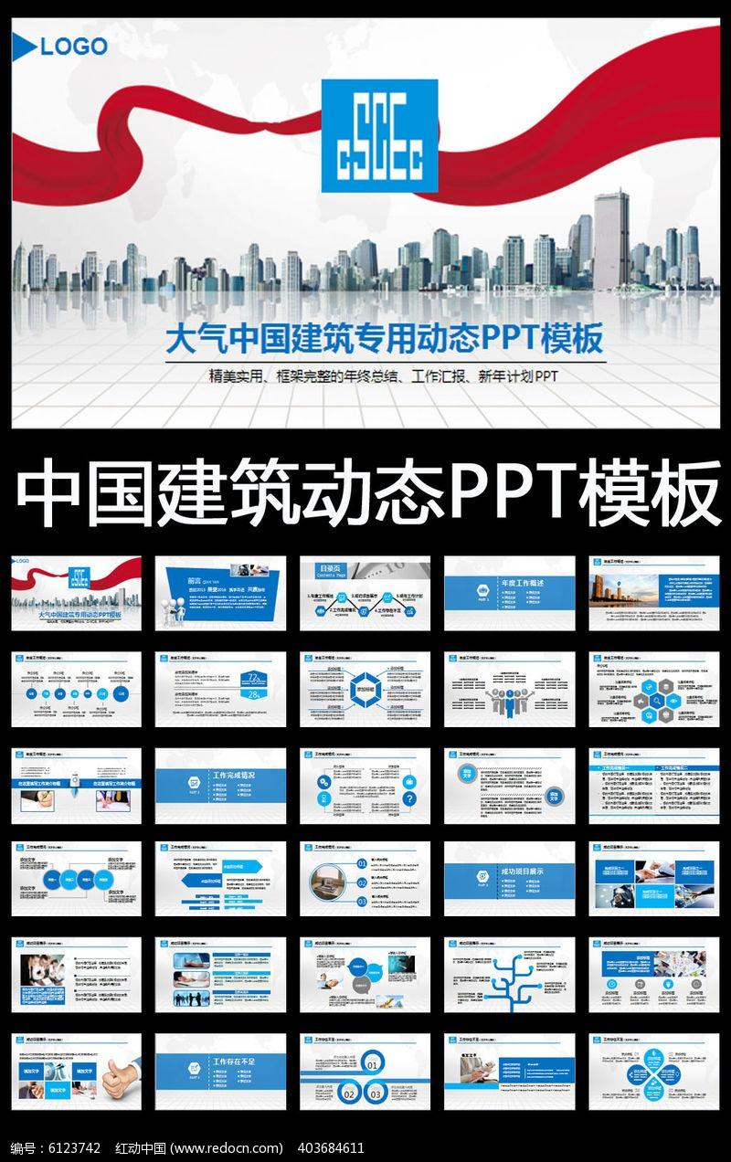 中国建筑安全网_中国建筑工程项目施工安全规划PPT模板_红动网
