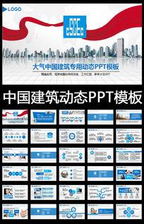 中国建筑工程项目施工安全规划PPT模板