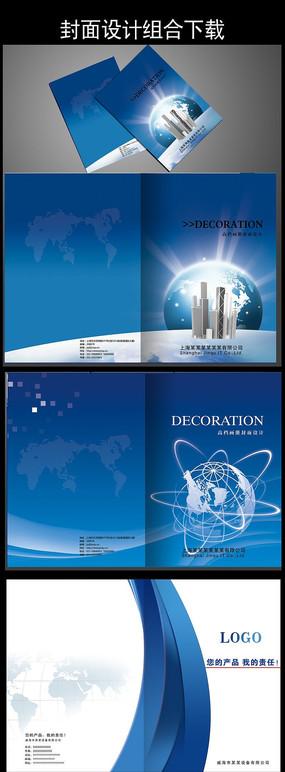 最新蓝色科技简洁大气画册封面图片设计下载