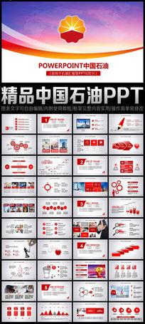 精美大气中国石油公司工作总结专用PPT
