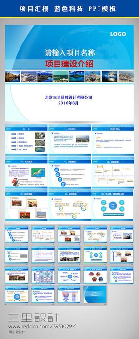 科技企业项目汇报ppt模板