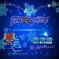 蓝色圣诞节邀请卡折卡设计