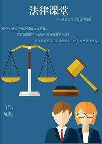 平面可爱卡通法律课堂海报矢量图