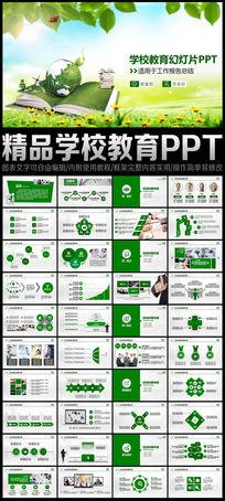 清新说课教育课件教学培训PPT模板