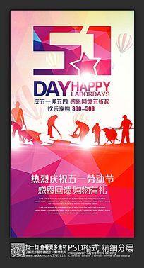 时尚炫彩51劳动节促销海报设计