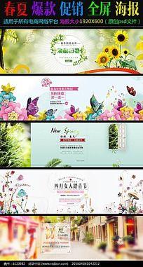 淘宝天猫春季夏季女装爆款促销全屏装修钻展背景海报