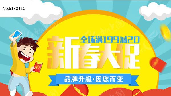 新春大促淘宝素材蓝色促销海报图片