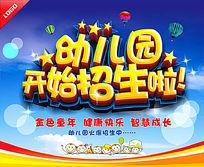 幼儿园招生海报招生广告幼儿园招贴画CDR