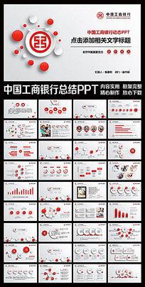 中国工商银行微粒体动态PPT