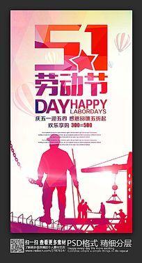 最新51劳动节促销海报设计