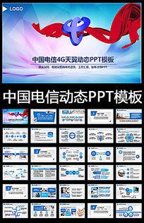 2016蓝色大气中国电信4G沃工作PPT
