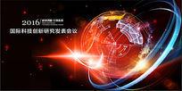 炫彩地球企业会议背景素材