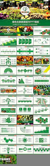 超市蔬菜介绍PPT模板 pptx