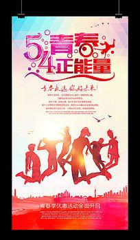 创意54青年节青春正能量海报