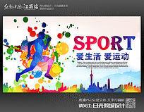 创意健身房运动海报设计