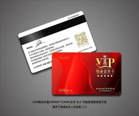 创意精致红色会员卡设计