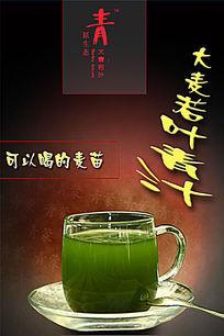 大麦若叶青汁手机海报