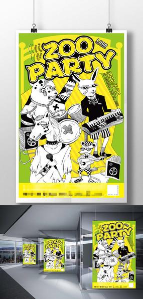 动物派对海报设计