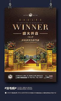 高端豪宅房地产海报设计