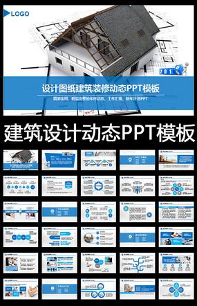 工程装饰装修图纸建筑规划蓝图楼盘PPT pptx