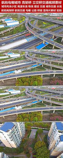 航拍鸟瞰城市高架桥立交桥交通视频素材
