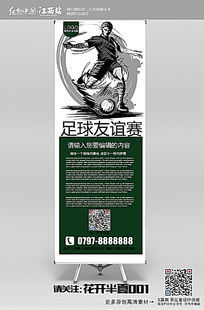 黑白创意足球X展架设计