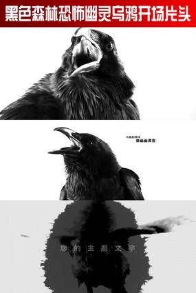 黑色森林恐怖幽灵乌鸦开场片头