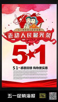 红色创意51劳动节海报设计