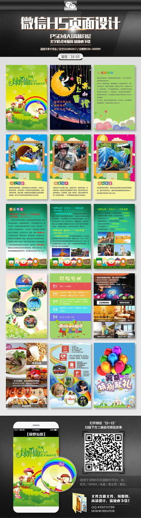 卡通儿童微信H5页面设计 PSD