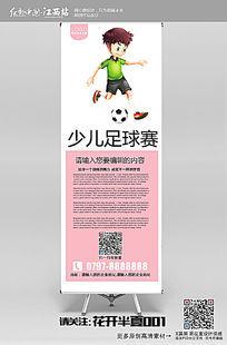卡通少儿足球X展架设计