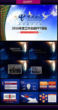 蓝色动态中国电信天翼4G宽带手机PPT