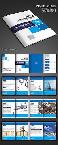 蓝色公司宣传画册