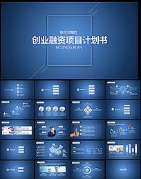 蓝色质感商业项目计划书PPT模板
