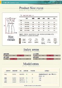 女装产品尺码表设计模版