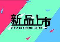清新风格扁平化淘宝网店新品上市素材